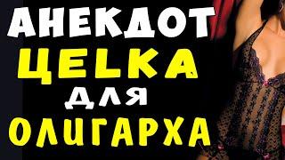 АНЕКДОТ про ДЕВСТВЕННИЦУ и Сына Олигарха Самые смешные свежие анекдоты