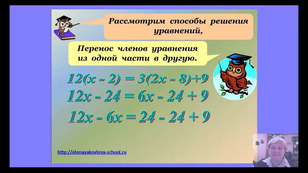 Как решаются уравнения 6 класс