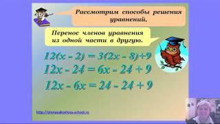 6 класс. Решение уравнений. Видео урок из полного курса видео уроков для 6 класса.