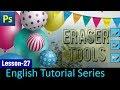 Eraser tools in Photoshop (Lesson 27)
