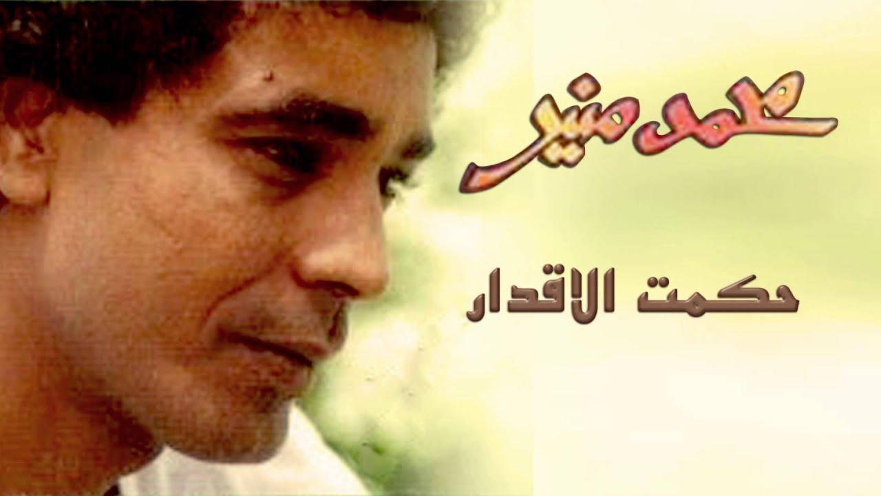 mohamed-mounir-7ekmet-elakdar-official-audio-l-mhmd-mnyr-hkmt-alaqdar-mohamed-mounir-mhmd-mnyr