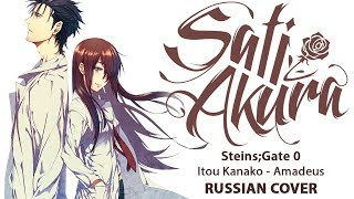 Baixar [Steins;Gate 0 OP FULL RUS] Amadeus (Cover by Sati Akura)