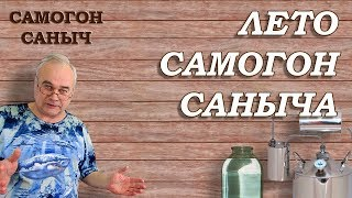 Лето САМОГОН САНЫЧА / Самогоноварение