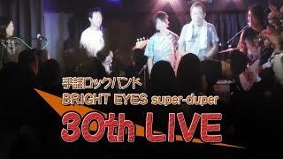 手話ロックバンドBRIGHT EYES super-duperは、愛知県名古屋市のろう学校...