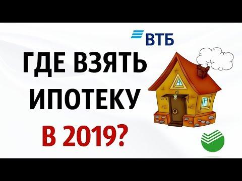 Ипотека 2019: военная ипотека, новостройка или вторичка? Где взять ипотеку?
