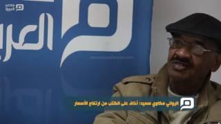 مصر العربية | الروائي مكاوي سعيد: أخاف على الكتب من ارتفاع الأسعار
