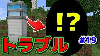 【マイクラ】味方ロボ召喚しようとしたら... ロボクラ!#19【マインクラフト…
