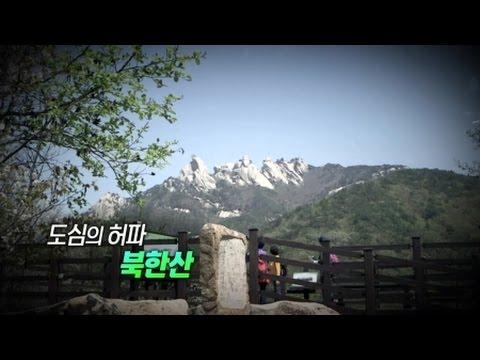 도심의 허파, 북한산 / YTN 사이언스