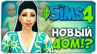 НОВЫЙ ДОМ ДЛЯ НАШЕЙ БОЛЬШОЙ СЕМЬИ! - Sims 4 ЧЕЛЛЕНДЖ - 100 ДЕТЕЙ ◆