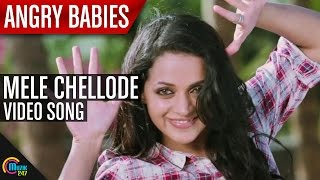 Mele Chellode- Angry Babies | Anoop Menon| Parvathy Nair| Bhavana| Full Song HD Video