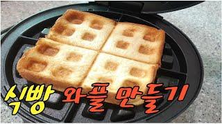 와플 레시피 * 초보의 식빵 와플 초간단 만들기
