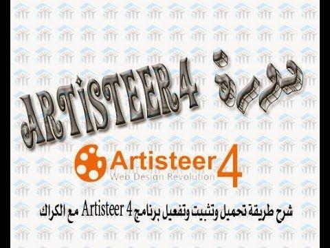 artisteer 4.3 crack تحميل