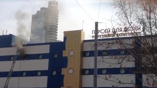 """Пожар в ТЦ """"Персей для детей"""" в Москве"""