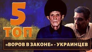 ТОП 5 самых известных украинских воров в законе!