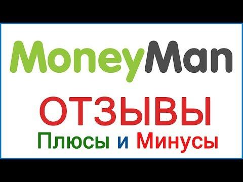 Манимен - отзывы заемщиков, просрочки и наши выводы об МФО | Стоит ли брать займ в Moneyman?