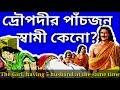 দ্রৌপদীর পাঁচ জন স্বামী কেনো? Why did Draupadi had five husband?