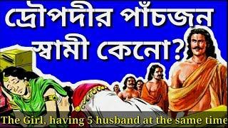 দ্রৌপদীর পাঁচ জন স্বামী কেনো? Why did Draupadi had five husband? #আলোকপাত, #alokpat