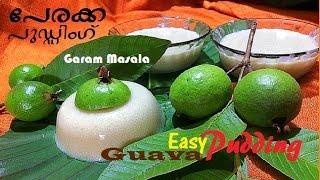 Easy Guava Pudding പേരക്ക പുഡ്ഡിംഗ്  Perakka Pudding