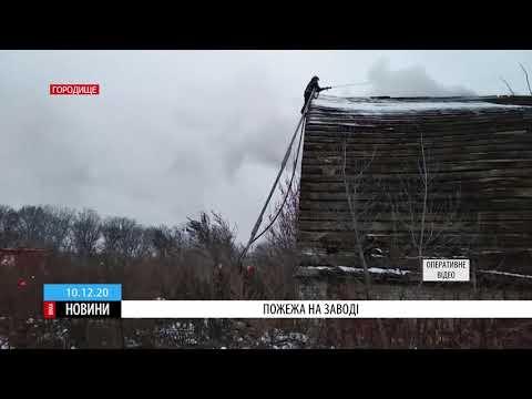 ТРК ВіККА: У Городищі горів колишній цукровий завод