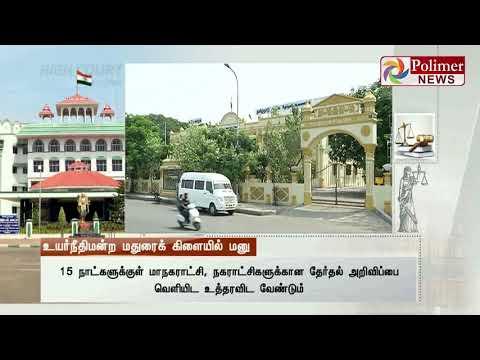 மாநகராட்சி, நகராட்சிகளுக்கான உள்ளாட்சி தேர்தல் அறிவிப்பு