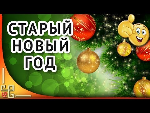 Старый Новый год 🎄 Прикольное  поздравление друзьям коллегам со СТАРЫМ Новым годом - Простые вкусные домашние видео рецепты блюд