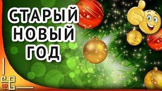 Старый Новый год 🎄 Прикольное  поздравление друзьям коллегам со СТАРЫМ Новым годом