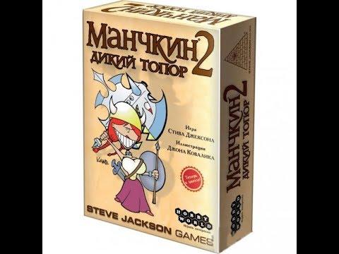 Распаковка Настольная игра Hobby World Манчкин 2 Дикий Топор цветная версия (4620011811141)