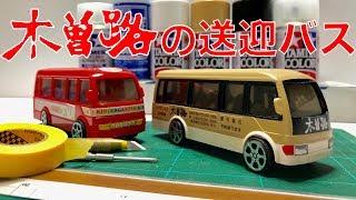 木曽路のバスを自作! thumbnail