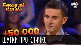 +50 000 - Шутки про Кличко | Рассмеши комика 2015