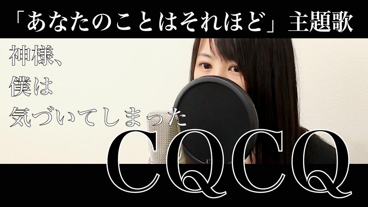 【歌詞付き】「あなたのことはそれほど」主題歌 『CQCQ』神様、僕は気づいてしまった【フル/火曜ドラマ/あなそれ/cover】