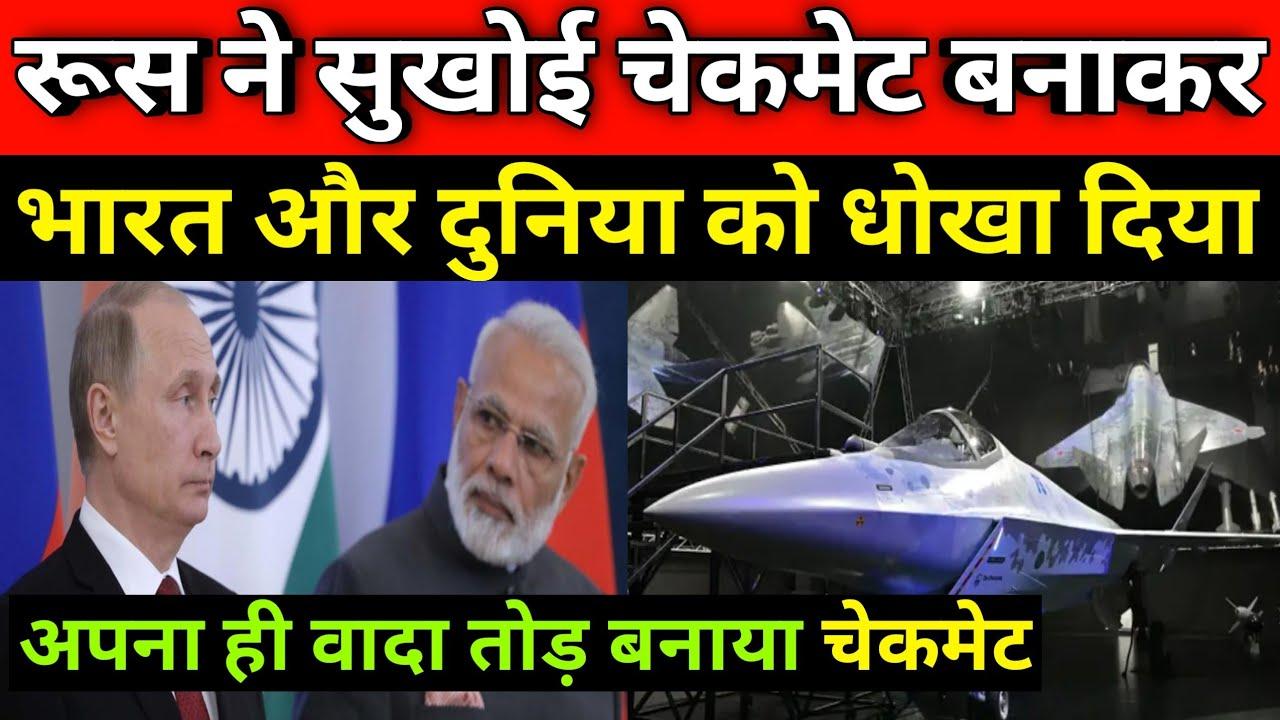 रूस ने Sukhoi Checkmate बनाकर भारत समेत बाकी देशों को दिया धोखा, वादे से पीछे हटा रूस ।