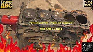 Турбовый двигатель который мне понравился - AUDI AAN 2.2 turbo