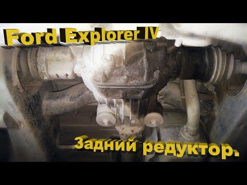 Ford Explorer IV – Задний редуктор. Ревизия!