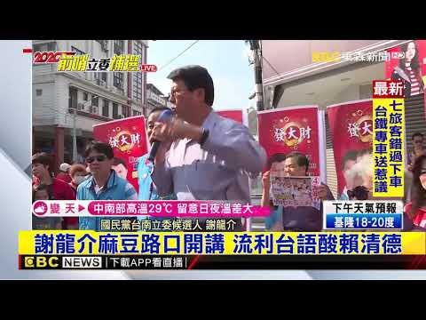 最新》謝龍介麻豆路口開講 流利台語酸賴清德