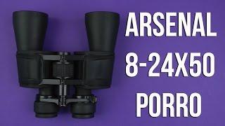 Распаковка Arsenal 8-24х50 Porro