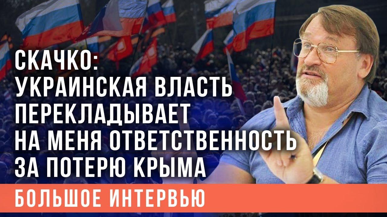 «Киев ищет виновных в потере территорий» - Журналисту Владимиру Скачко светит до 10 лет тюрьмы