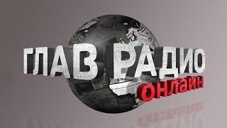 ГлавРадиоОнлайн №58. Выступление Путина в ООН. Наши войска в Сирии