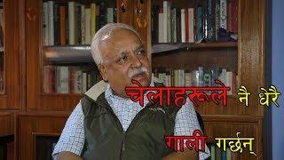 Interview with Senior Journalist Kishore Nepal -किशोर नेपाल