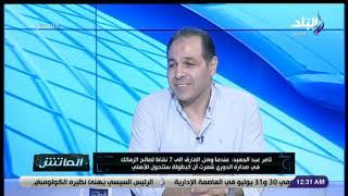 الماتش - تامر عبد الحميد : الزمالك كان يواجه الأهلي في الجونة لكنه يرتدي الزي الأبيض