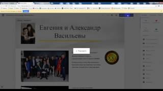 Как создать свой Гугл Сайт