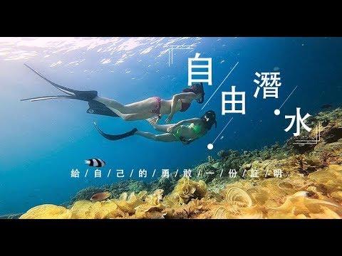 【SARA的自由潛水】宿霧篇