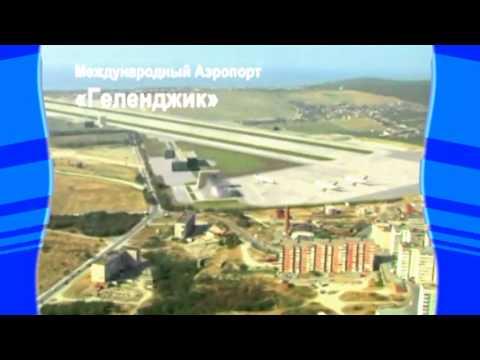 Обзорный видео фильм о городе Геленджик