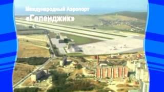 Обзорный видео фильм о городе Геленджик(Геленджик - красавец Черноморского побережья! Одна из несомненных и чистых радостей есть отдых после труда..., 2013-03-15T09:57:35.000Z)