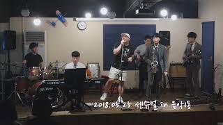 13. 가끔 - 센슈얼 (Cover.) in 음악1동