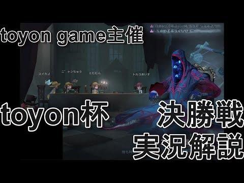 【第五人格】toyon game主催大会決勝戦 実況解説【toyon杯】