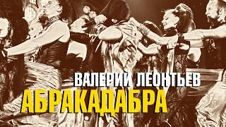 Valery Leontiev – Abracadabra (Славянский базар 2016)