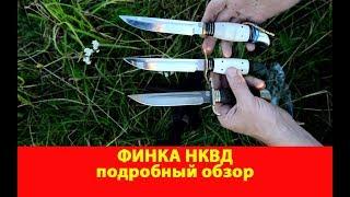 Финка НКВД. Подробный обзор.
