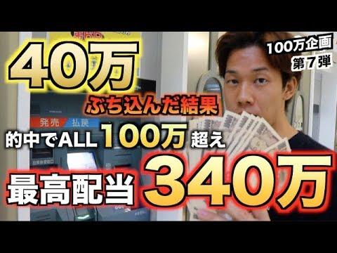 【競艇】100万円回収するまでやめれません!第7回はボートレース戸田G1プリムローズ2018で勝負!