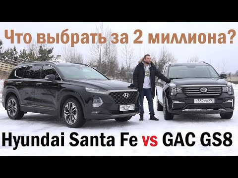 GAC GS8 против Hyundai Santa Fe. ГАК или Хендэ? Выбираем кроссовер за 2 миллиона. Тест и обзор