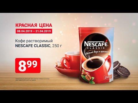 """Акция """"Красная цена"""" с 8 по 21 апреля!"""